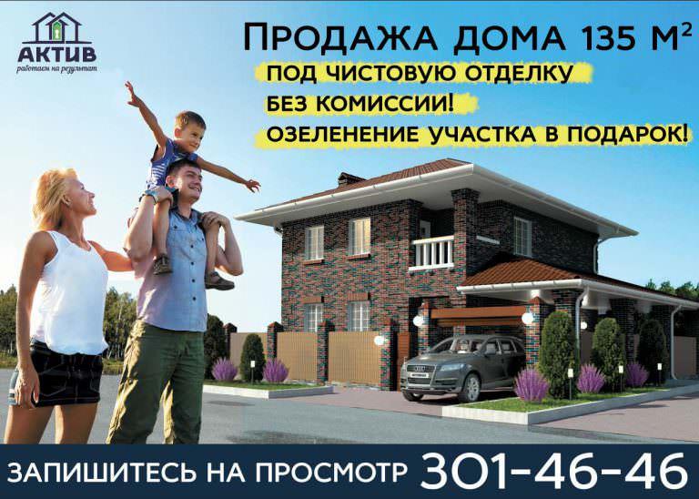 banner prodazha doma